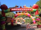 連城縣朋口鎮南窠紅軍村舉辦紅軍文化節