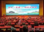 福建省武平縣舉辦海峽兩岸鄉村振興首屆研討會