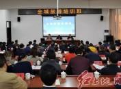 福建省全域旅游培训班在武平举办