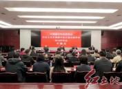 中国城科会历史文化名城委员会名城交通学部2019年年会在福建长汀县召开