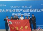 龙岩学院学子在第二届全国大学生体育产业创新创业大赛(华东第一赛区)中获奖