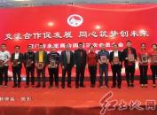 厦门市永定商会举办四届三次会员大会暨庆祝新中国成立70周年联欢晚会