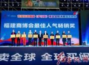 武平企业亮相首届福建商博会