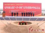 """武平县举行重大项目""""一月一活动""""12月份项目集中开竣工仪式"""