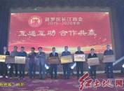 福建省龙岩市新罗区长汀商会2019年会暨2020迎春晚会