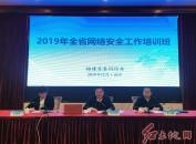 福建举办2019年全省网络安全培训班