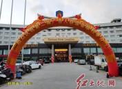 福建省龙岩市举办第二届广告人联谊会暨2020广告资源交流会