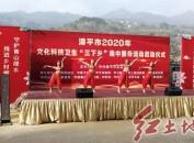 """福建省漳平市2020年科技文化卫生""""三下乡""""活动在官田乡启动"""