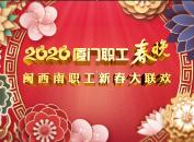 直播|预告:2020厦门职工春晚•闽西南职工新春大联欢