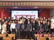 龙岩市中医药学会骨伤专业委员会举办2020继承与创新论坛