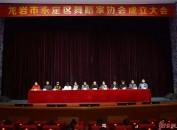 福建省龙岩市永定区舞蹈协会成立