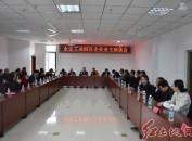(新春走基层)龙岩市永定工业园区召开企业业主座谈会