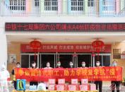 """中铁十七局六公司靖永A4项目部助力学校复学抗""""疫"""""""