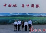 福建省及龙岩市农业银行领导考察福建省喜浪农业科技发展有限公司