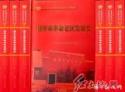 官宣!《漳平市革命老區發展史》出版