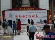 福建省龙岩市博物馆举办多项活动纪念国际博物馆日