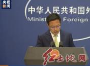 """蓬佩奥妄言考虑让香港人到美国""""避难"""" 外交部:香港事务是中国内政 不容任何外国干涉"""