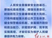 联播+ | 习近平:人民安全是国家安全的基石