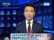 【央视快评】构建起强大的公共卫生体系