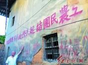 """""""工农民团结起来坚向国民匪军进攻!""""——西陂乡苏维埃劳动学校旧址谦益堂"""