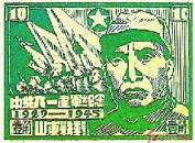 首枚纪念八一建军节的邮票