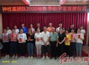 钟桂棠爱心助学团队在福建省武平县颁发助学金