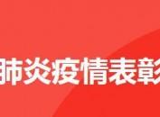 正在直播:全国抗击新冠肺炎疫情表彰大会