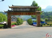 福建省龙岩市4镇11村入选2020淘宝镇、淘宝村