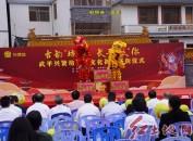 福建省武平县兴贤坊传统文化街区举办开街仪式