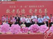 福建省长汀县童坊镇红明村成功举办第三届敬老文化活动