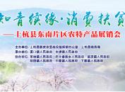 """上杭县溪口镇将举办""""知青续缘•消费扶贫""""农特产品展销会"""