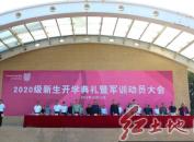 闽西职业技术学院举行2020级新生开学典礼暨军训动员大会