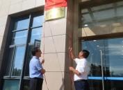 """""""新起点 新征程""""——龙岩市市场监管综合执法支队举行揭牌仪式"""