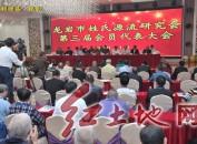 福建省龙岩市姓氏源流研究会召开第三届会员代表大会