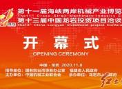 直播 | 第十一届海峡两岸机械博览会暨第十三届中国龙岩投资项目洽谈会开幕式