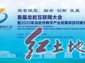 直播 | 首届龙岩互联网大会暨2020年龙岩市数字产业发展项目对接洽谈会