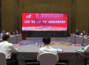 """上杭县在龙岩举行""""资本•人才•产业""""创新驱动发展对接会"""
