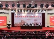 专家学者齐聚龙岩学院共研全国原苏区老区振兴发展