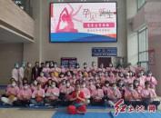 福建省龙岩人民医院孕妇学校成功举办首届生育舞蹈活动