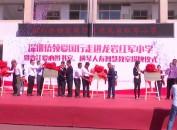 深圳侨领爱国行走进龙岩红军小学