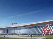 加快推进龙龙铁路武平站交通枢纽一体化工程前期工作