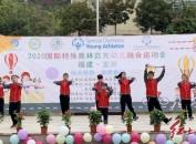 龍巖市永定區舉辦首屆特殊奧林匹克幼兒融合運動會