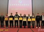 福建省龍巖市青年企業家協會召開第九屆第三次會員大會