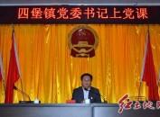 福建省連城縣四堡鎮黨委開展兩節前黨員孝廉輪訓活動