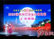 2020海峽兩岸客家山歌比賽在福建省龍巖市永定區舉行