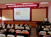 龍巖市永定區開展食品安全全覆蓋培訓