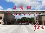 福建省武平县千鹭湖公园获评4A旅游景区