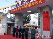 福建省龙岩市永定区总医院成立