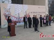 中国航海先驱——王景弘专题展在福建省龙岩市博物馆开展