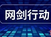 """规范网络市场秩序!龙岩市开展2020""""网剑行动"""""""